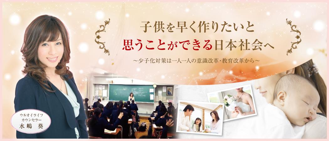 子供を早く作りたいと思うことができる日本社会へ